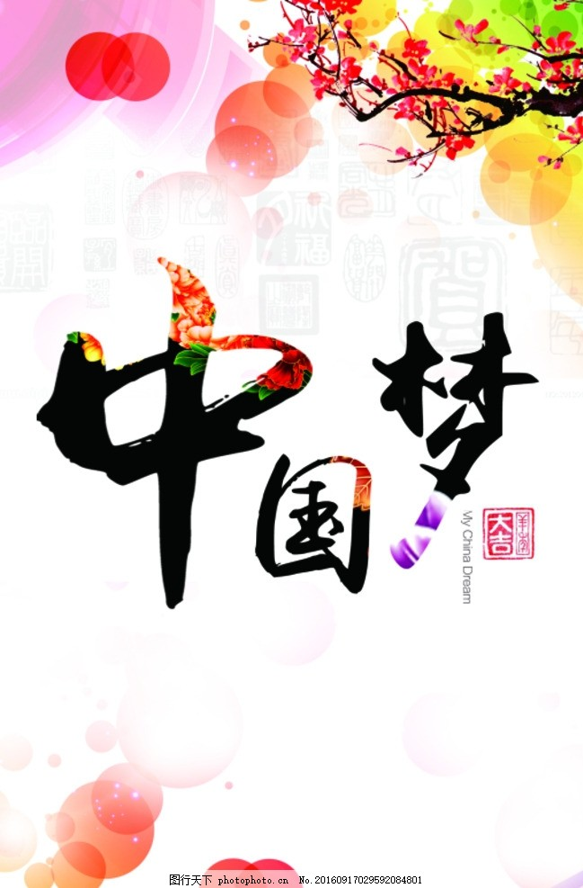 中国梦海报 中国梦 海报 梦幻背景 古典花纹字体 展板 国庆素材 灯