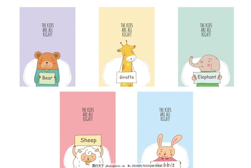 可爱动物 平面设计 封面设计 长颈鹿 小兔子 大象 小绵羊 小熊