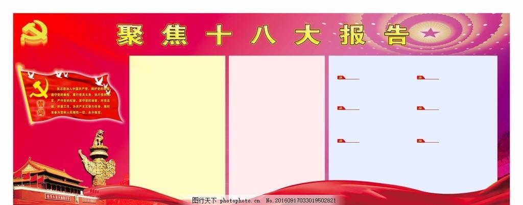 展板背景 党建 红旗 天安门 红底 十八大 展板 写真 设计 psd分层素材