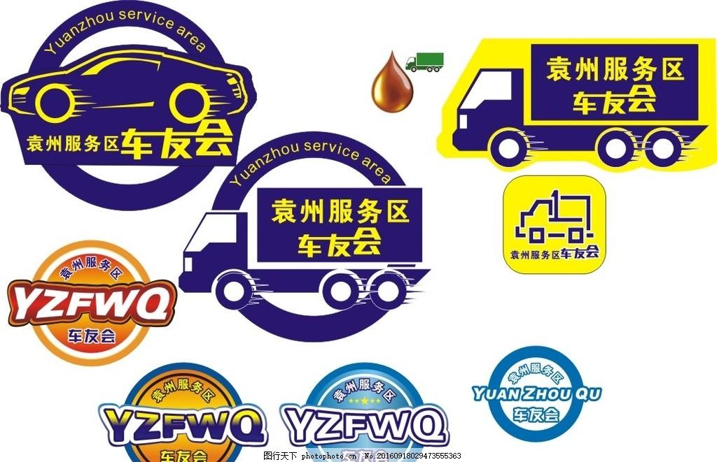 车友会 车友会logo 大货车 油滴 汽油 汽车logo 着车友会标志 设计