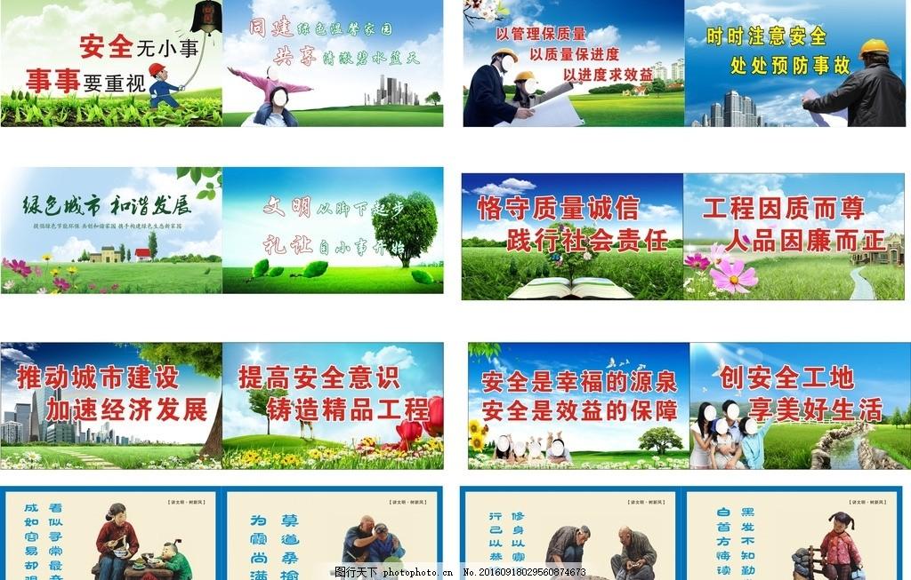 公益广告 工地围挡 安全标语 中国梦 蓝天白玉 文明 绿色 城市 工地图片