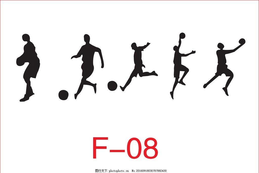 硅藻泥矢量运动员 硅藻泥图 矢量图 人物剪影 篮球运动剪影 足球运动