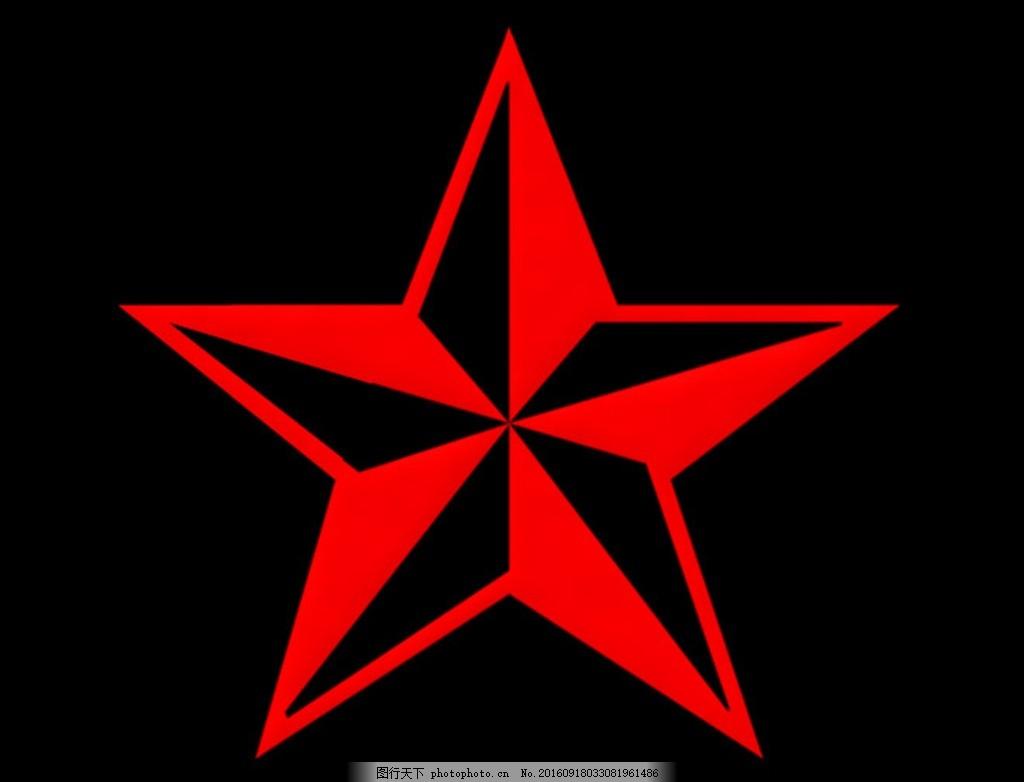 红色五角星 立体五角星 五角星 黑底红五角星 红五星 星星 设计 psd