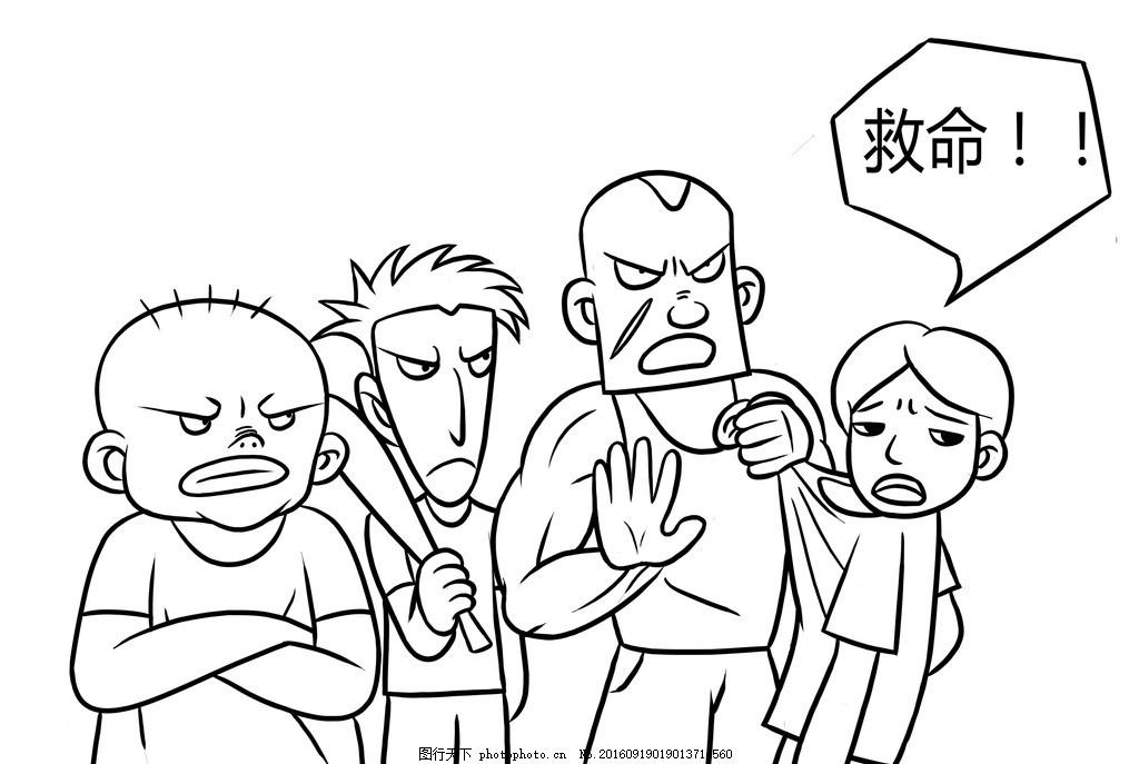 手绘校园暴力防范漫画 警察 卡通 校园安全