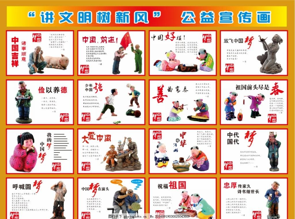 公益海报 中国梦 中国梦素材 公益广告 讲文明树新风 大爱 大爱中国