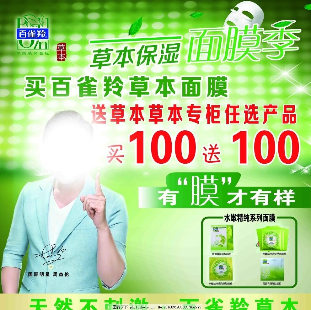百雀羚促销海报 百雀羚 周杰伦 绿色 百雀羚产品 绿色背景 设计 广告