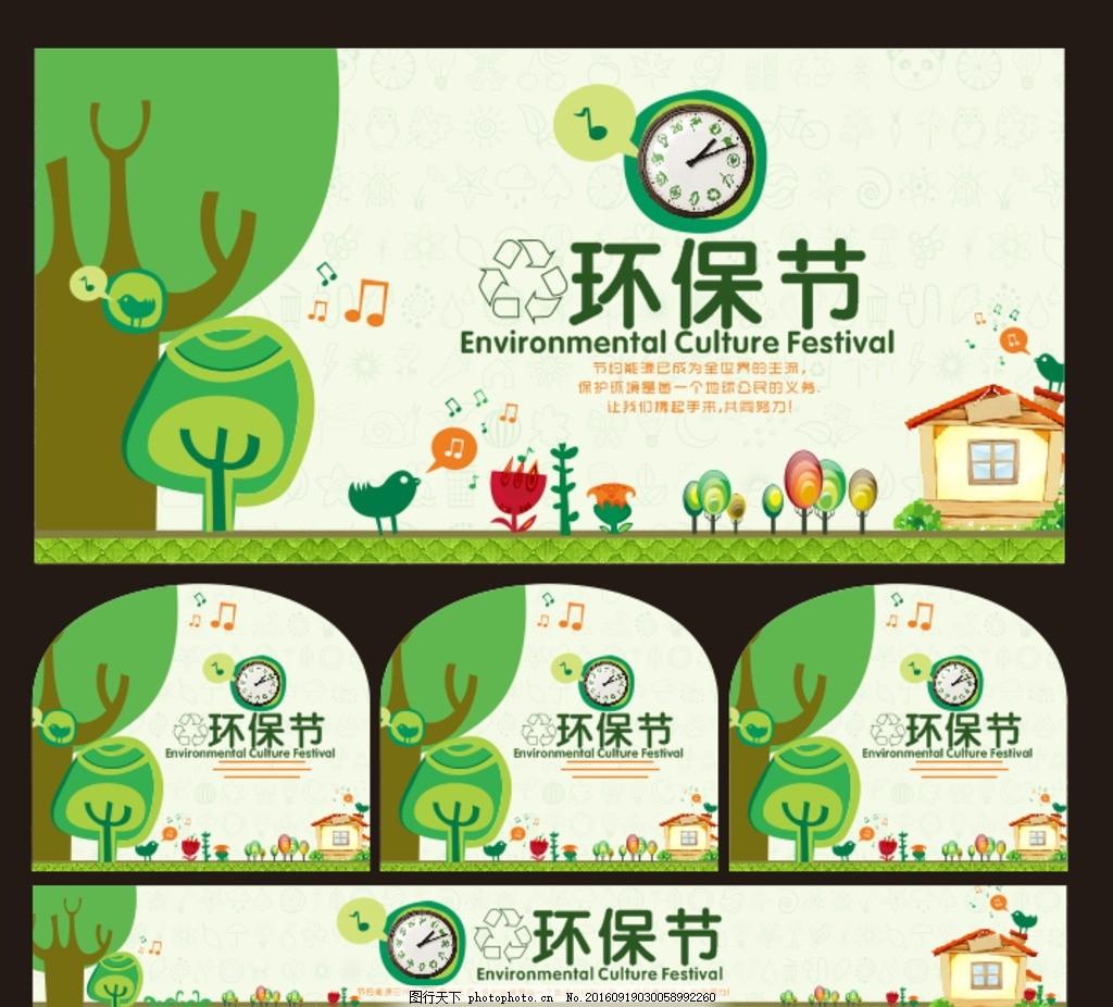 植树节 环保 环保海报 环保画册 环保标语 环保封面 环保背景 环保