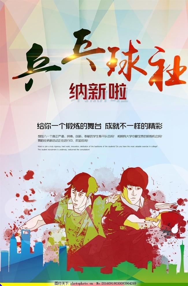 乒乓球社纳新 社团 社团纳新 招新海报 女篮社 足球社 蓝球社
