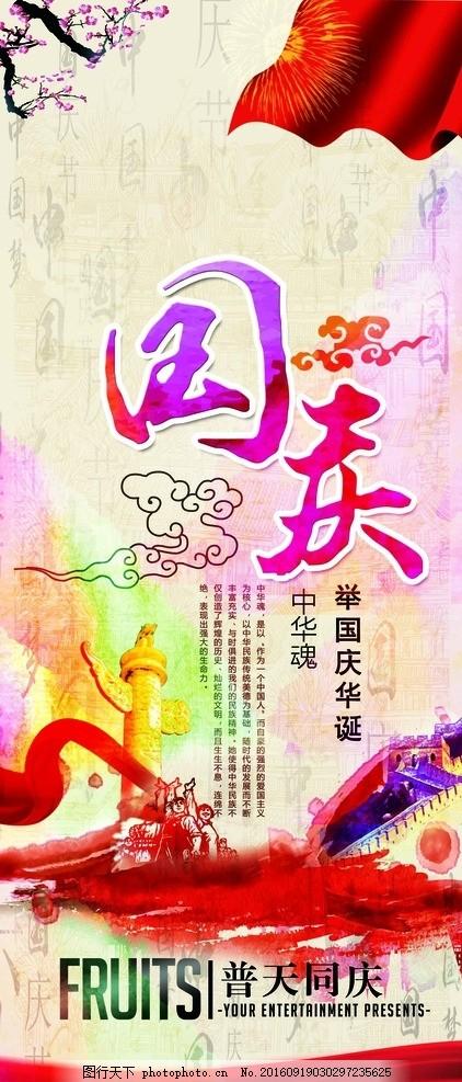 国庆节展架 创意国庆展架 国庆节海报