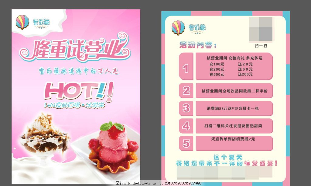 雪乐薇宣传单 dm单页 冰淇淋单页 试营业传单 冰激凌dm 时尚单页 dm单