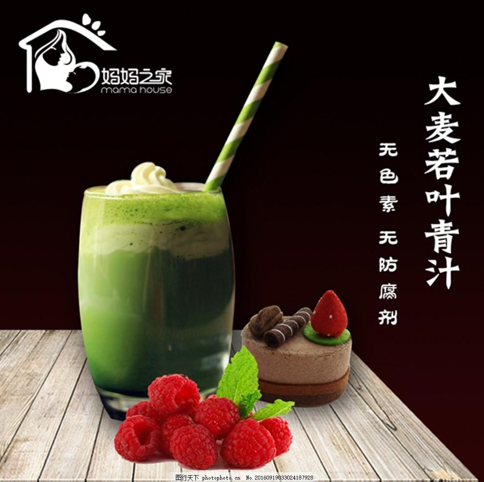 青汁 冰淇淋 新吃法 psd 分层 青汁 设计 psd分层素材 其他 300dpi