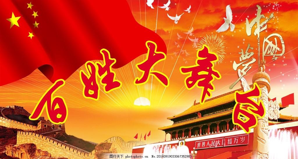 百姓大舞台 中国梦 白鸽 五星红旗 天安门 长城 红日 设计 psd分层