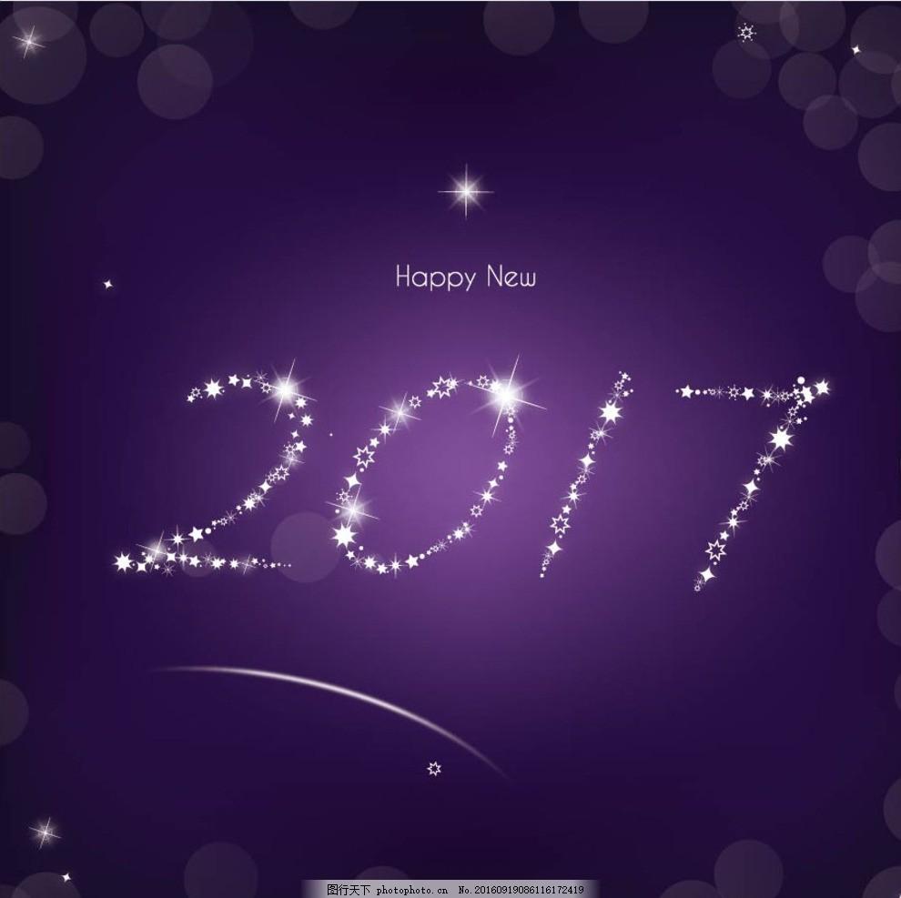 2017年 艺术字体 发光字体 闪光 闪亮 星星 星空 花纹花边图片