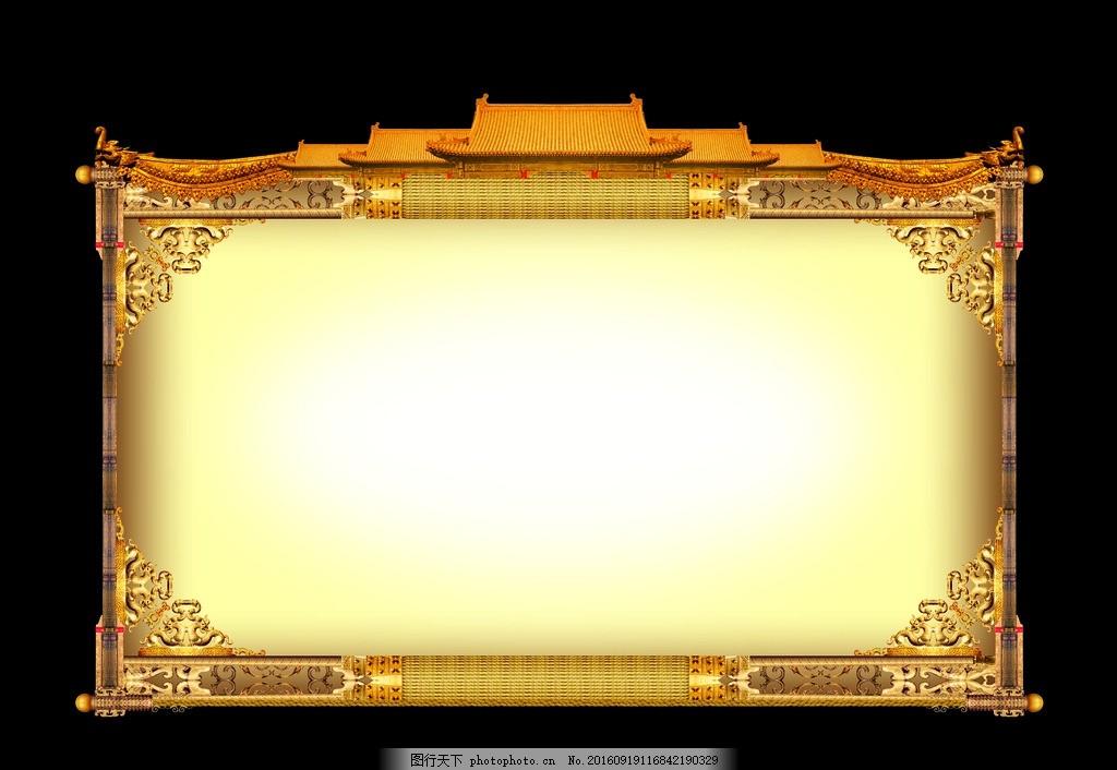 复古边框 皇宫 古典 金色 龙 古典边框 仿古 金属 圣旨 彩页