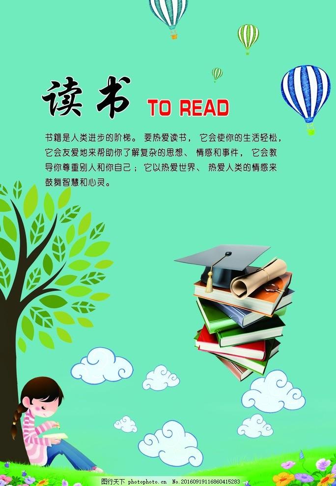 卡通小人 背靠大树 卡通树 卡通书 卡通热气球 卡通云 卡通花 读书的