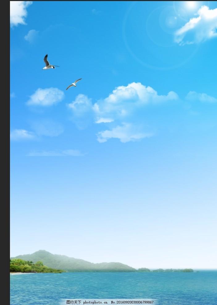蓝天白云大海 蓝天白云 大海沙滩 椰树海星 海鸟 帆船 浪漫唯美 休闲