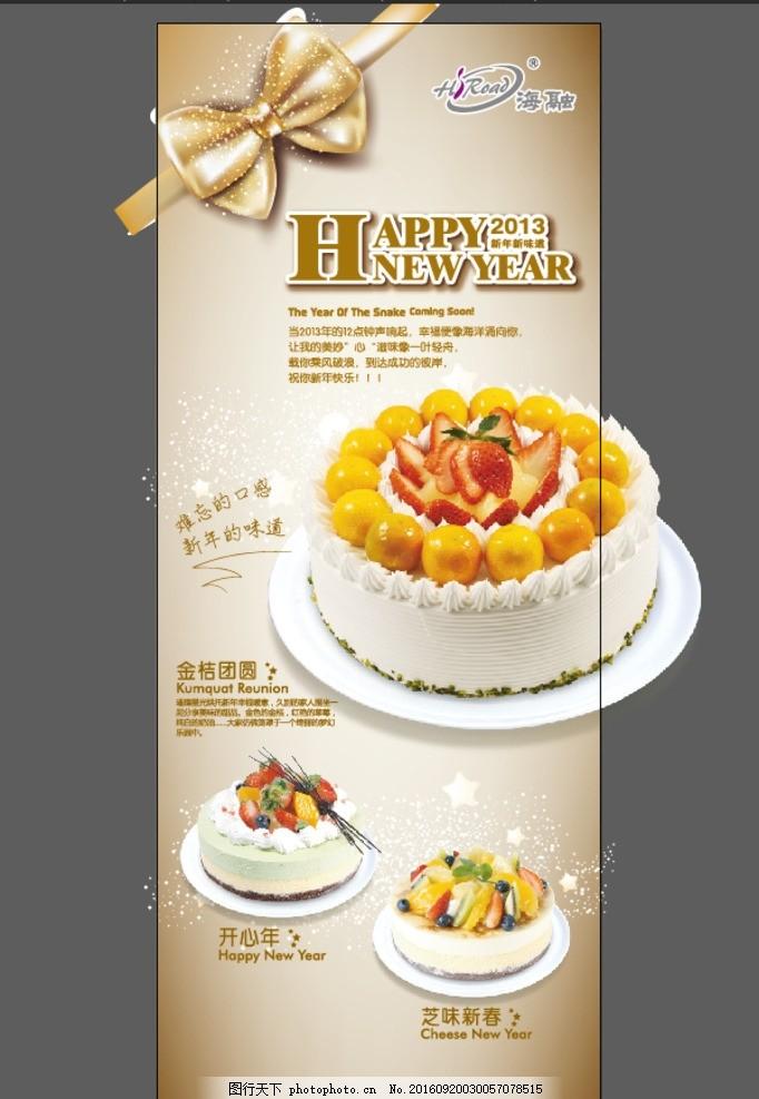 蛋糕展架 蛋糕海报 蛋糕 蛋糕展板 蛋糕订做 蛋糕店海报 生日蛋糕