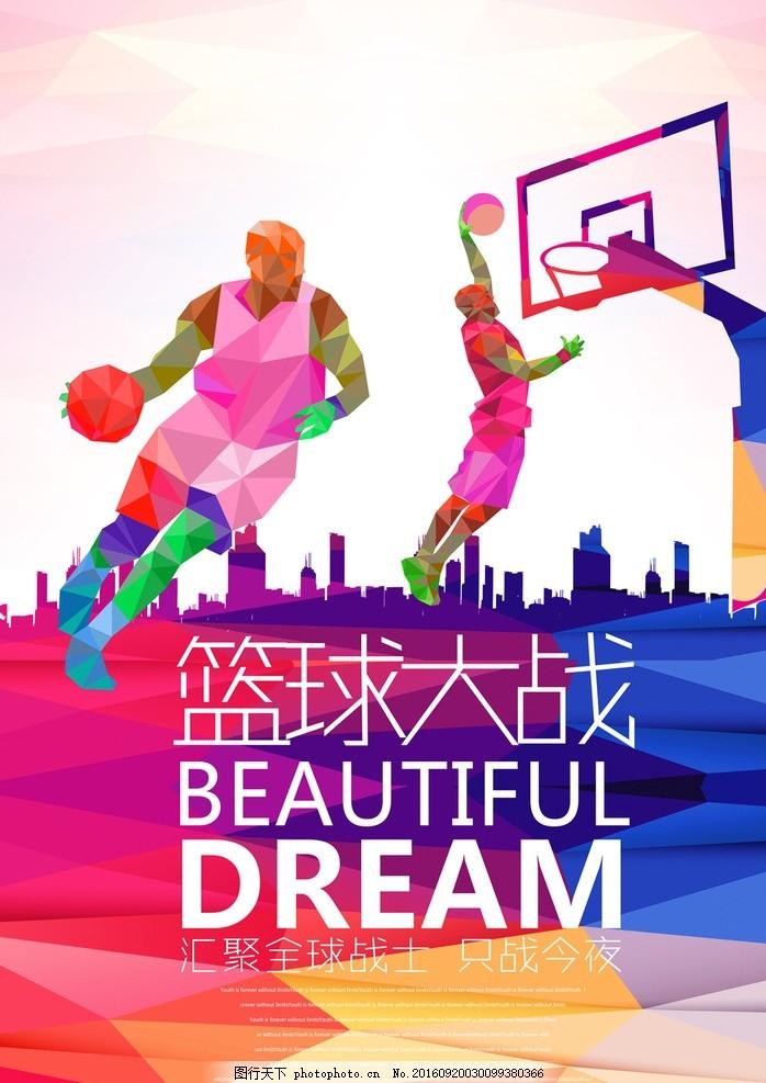 篮球训练 篮球赛 篮球训练营 篮球馆海报 篮球社团 篮球大赛 篮球比