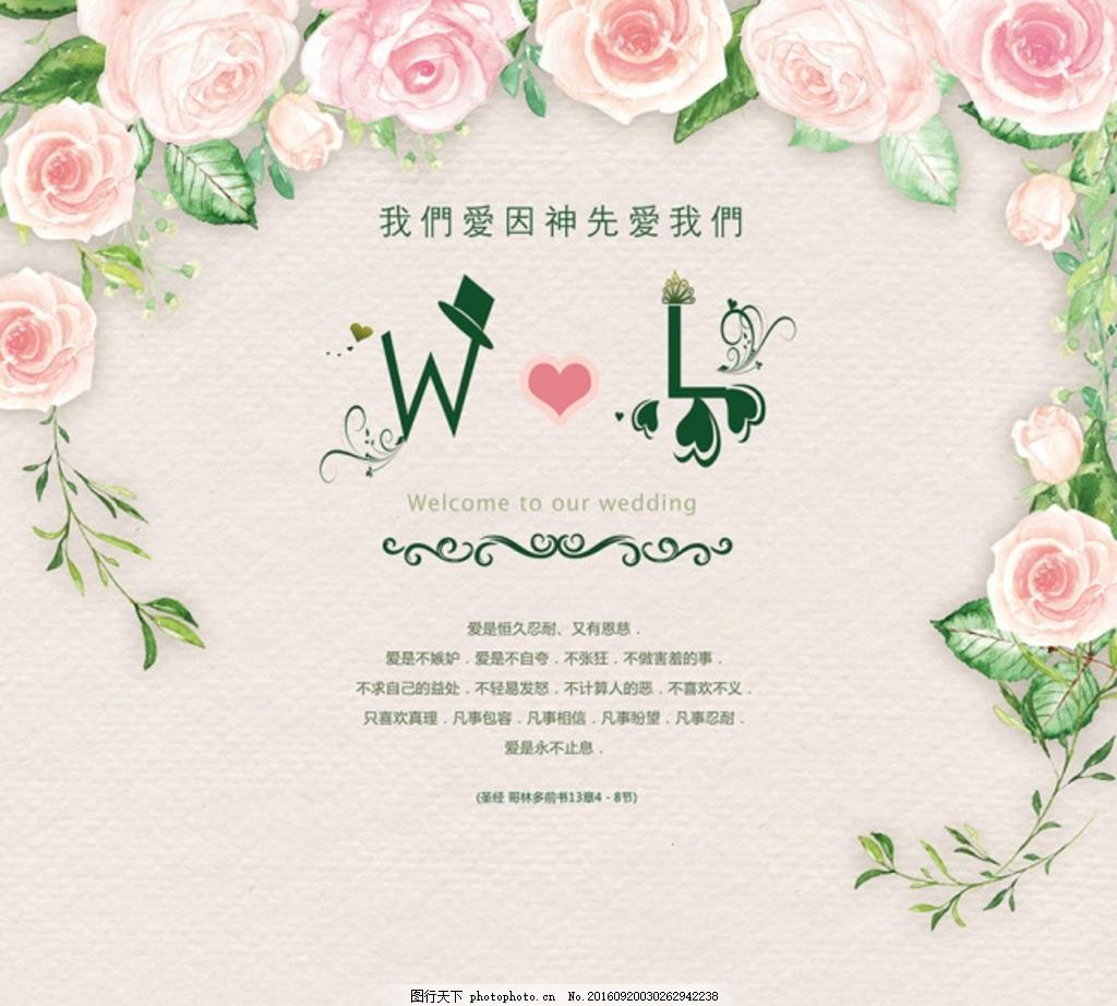 森系小清新婚礼背景