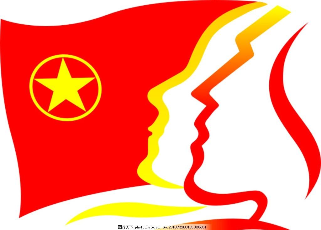 党旗矢量 党旗 矢量图 团微 旗帜 青年 设计 广告设计 其他 cdr