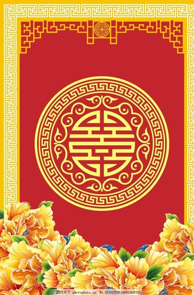 角花 金色 囍字 金色牡丹 花开富贵 牡丹 红色 传统 婚礼 婚宴背景 婚