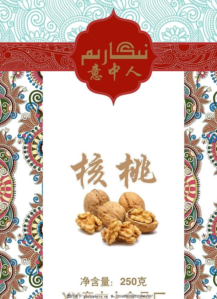 民族风核桃标签,新疆风 花纹 框 花框 花纹标签 个人