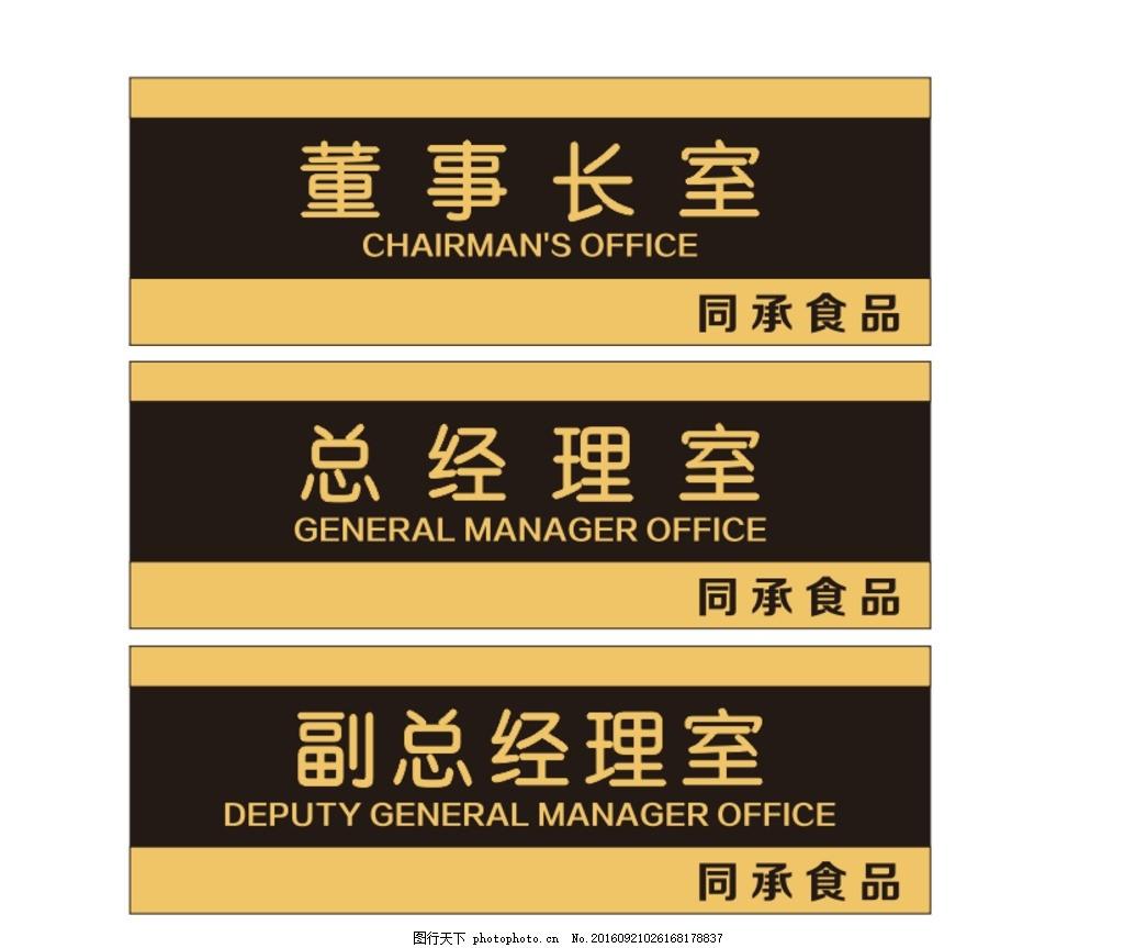 企业门牌 丝印门牌 金色门牌 高档门牌 门牌办公室 cdr矢量 cdr文件图片