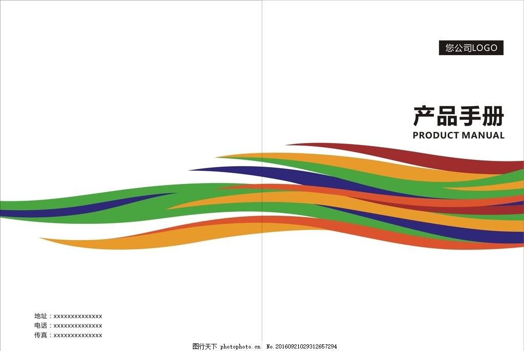 产品手册封面设计 画册 彩色 集团封面设计 工业封面设计 企业封面