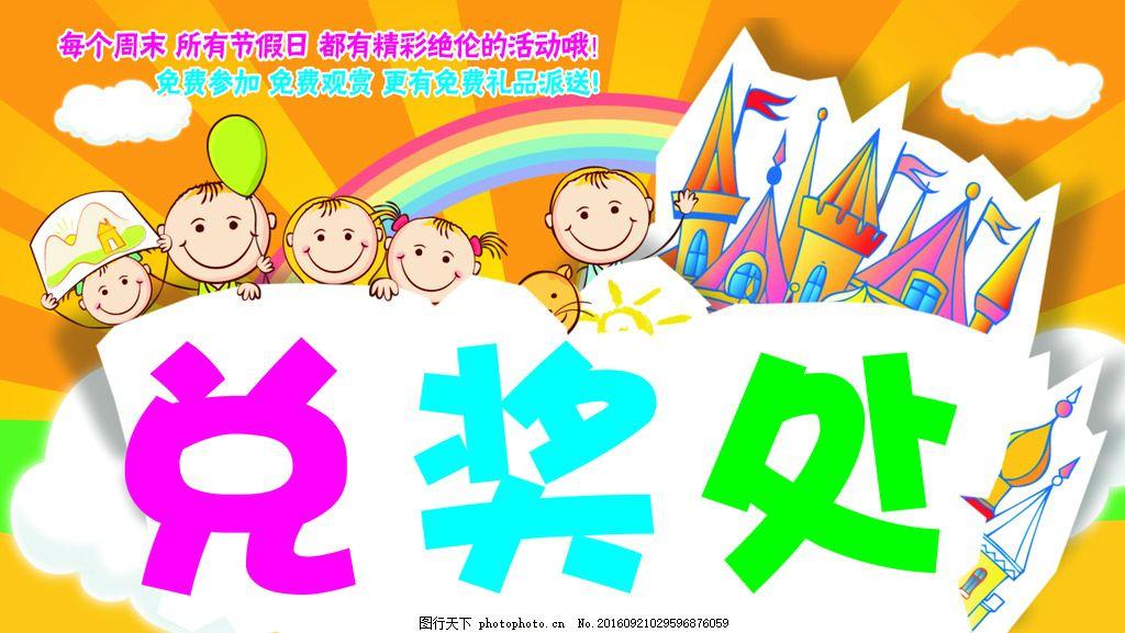 儿童节 宣传单 海报 dm单 pop 设计 广告设计 广告设计 cdr