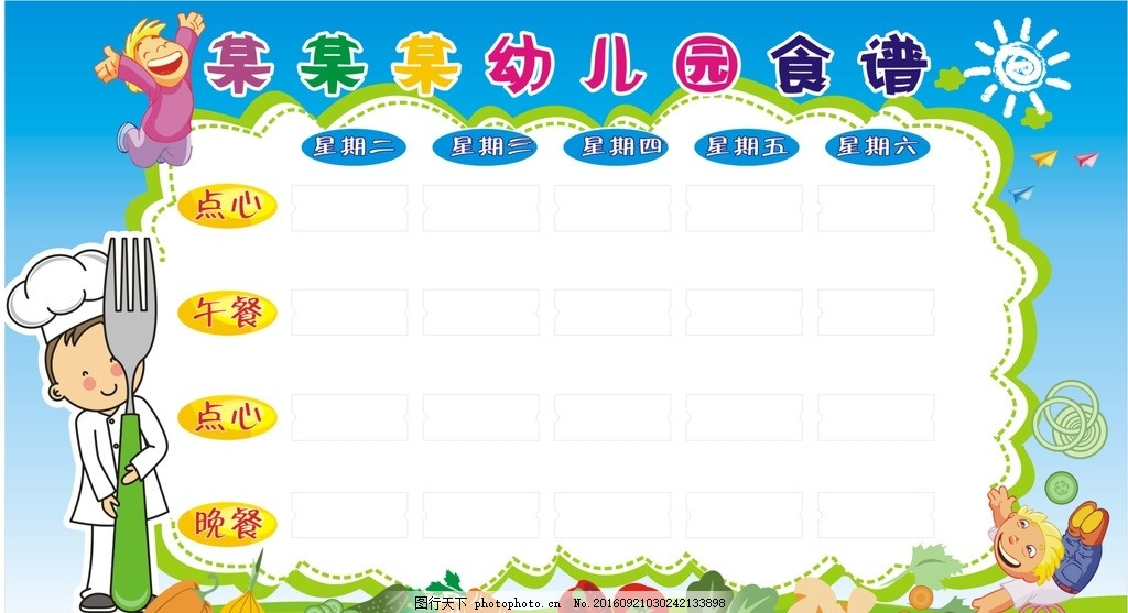 幼儿园食谱 健康食谱模版
