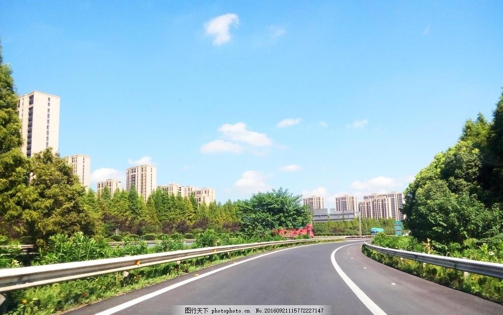 蓝天白云 城市 公路 绿树 远方 摄影 自然景观 自然风景