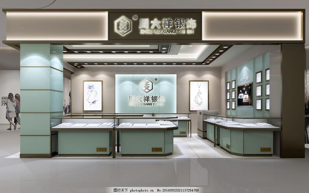 周六祥珠宝效果图 珠宝店 室内设计 展示设计 珠宝店设计 周六祥银饰