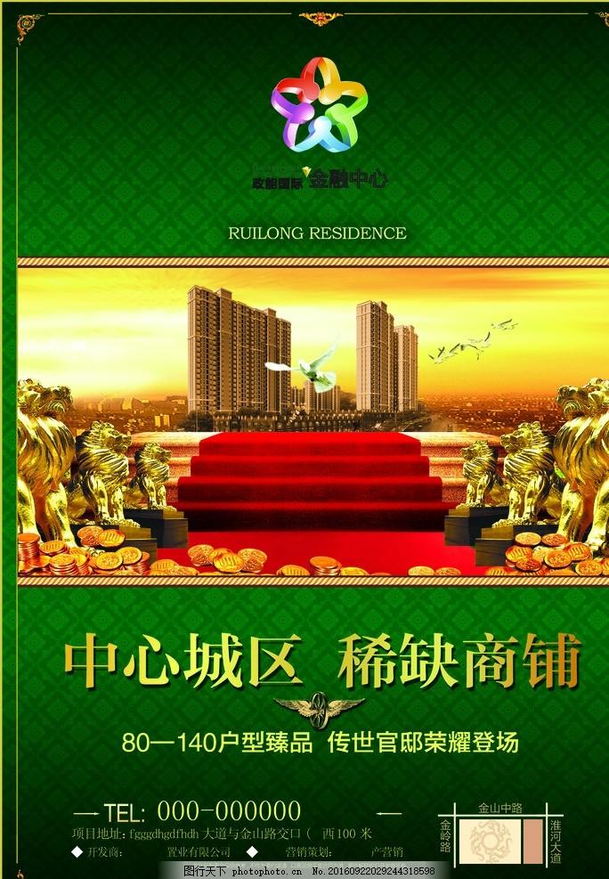 地产海报 开盘 绿色 招商 金色 欧式底纹 地产模板