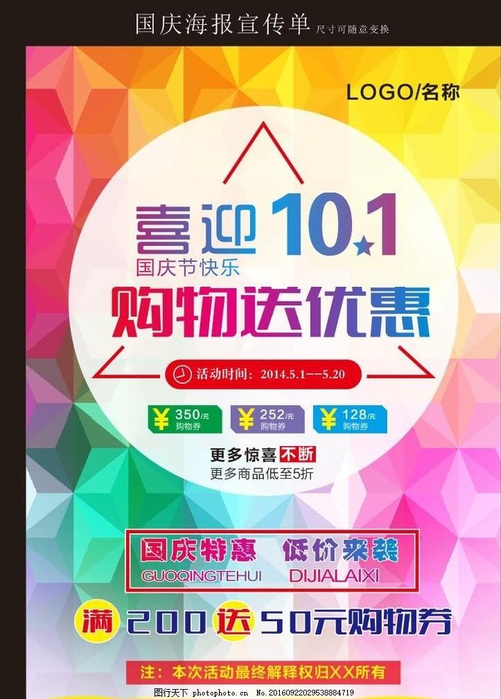国庆宣传海报 购物 商场 公司 服装店 优惠券 单页 设计 广告设计