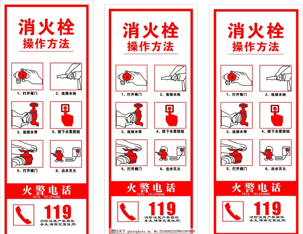 消防栓 消火栓 学校消防 消防栓使用 其他 图片素材 消防器材
