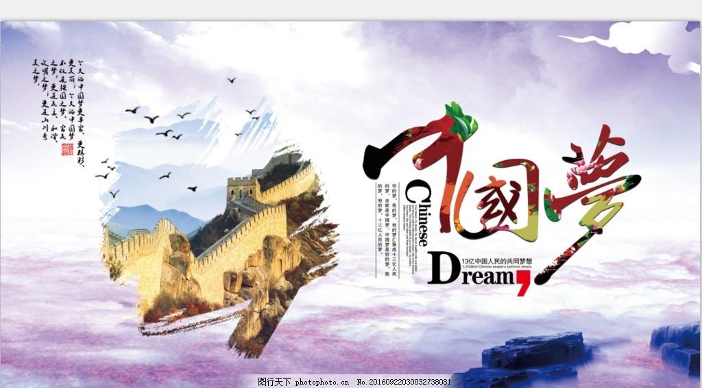 中国梦 共筑中国梦 梦娃 讲文明树新风 中国梦海报 青春中国梦 大气