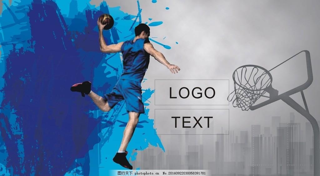 篮球海报 运动 体育 城市 泼墨 泼溅 蓝色 灰色 彩色 传单