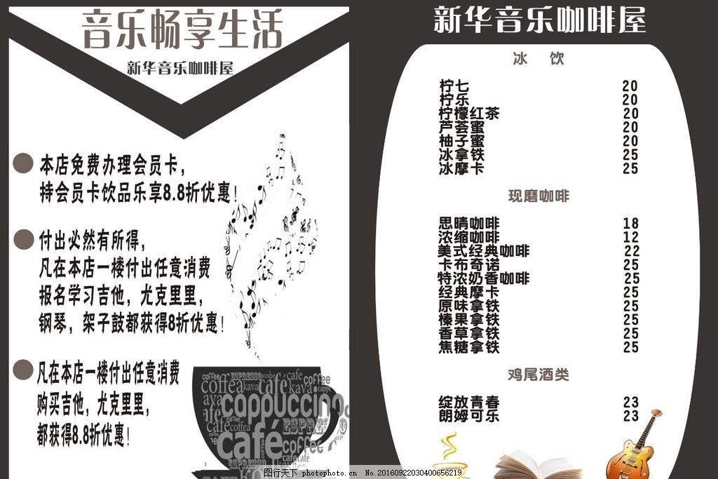 音乐咖啡厅 菜单 咖啡厅传单 黑白调菜谱 饮品菜单 设计 广告设计