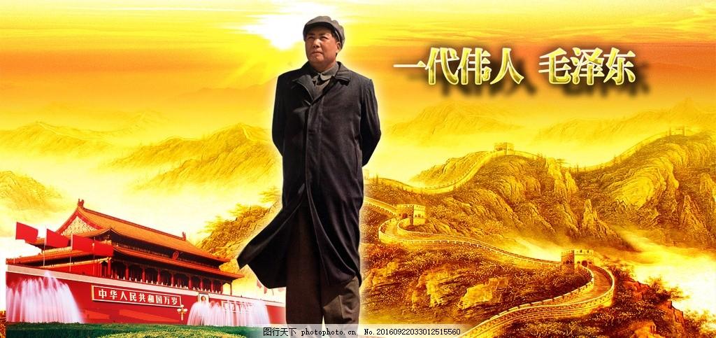 毛泽东长城 天安门