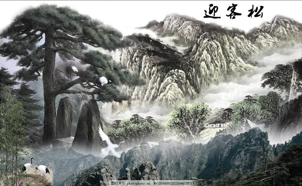 松树 山景 山水画 鹤 黑白 色彩 竹子 花 山水情 设计 psd分层素材
