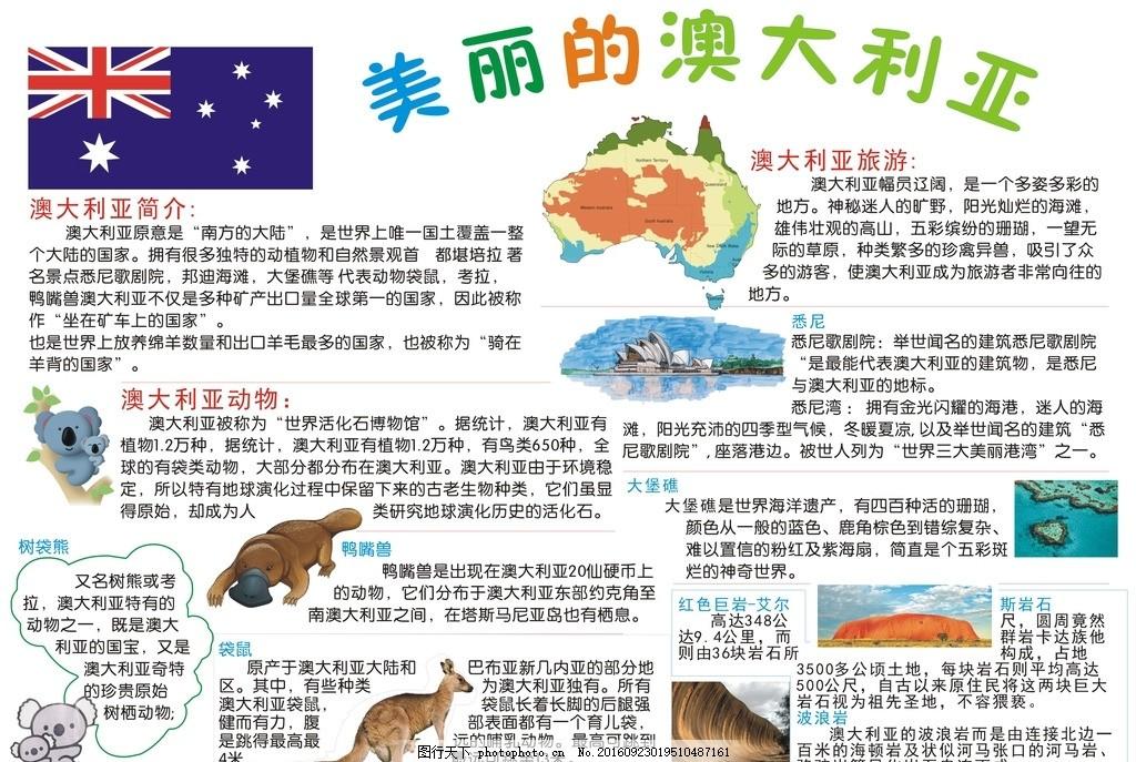 美丽的澳大利亚 手抄报 小报,澳大利亚简介 国旗 动物