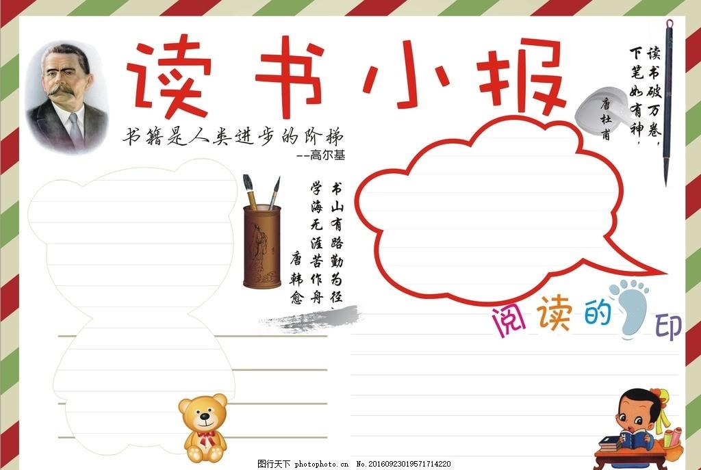 读书小报模板 手抄报 阅读 小熊形状边框 信封边框