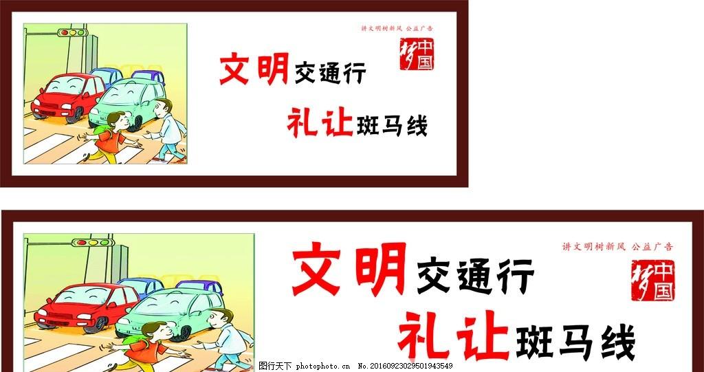 公益广告 中国梦 围挡 城市公益 政府宣传 设计 广告设计 广告设计 cd