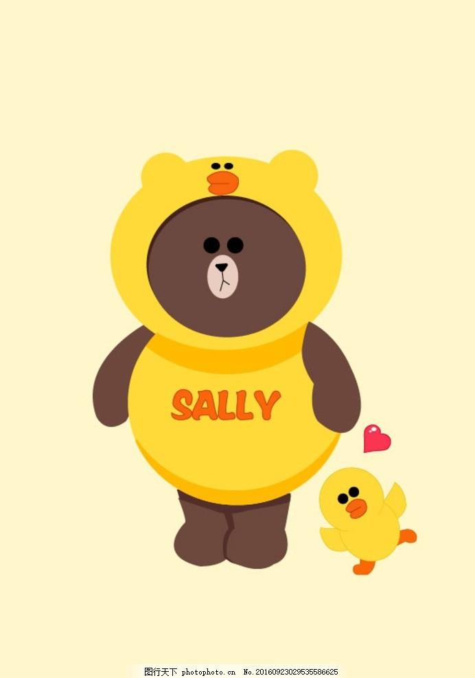 卡通小熊 黄色 鸭子 可爱 动漫 动画 漫画 手绘 矢量图 动物