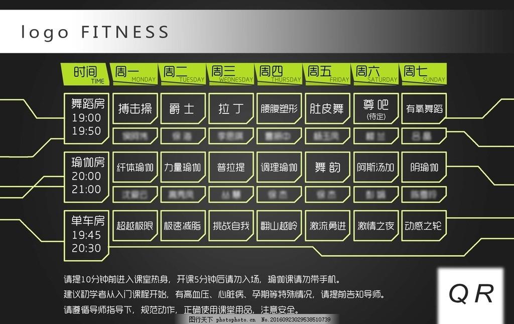 健身 健身房 课程表 课表 健身房课表 课表素材 设计 广告设计 广告