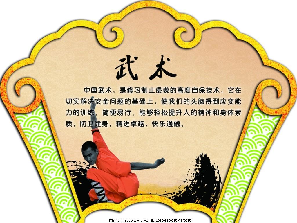 中华国粹 武术 国粹 扇形画框 古典边框 祥云 水墨 少林弟子 古典大气