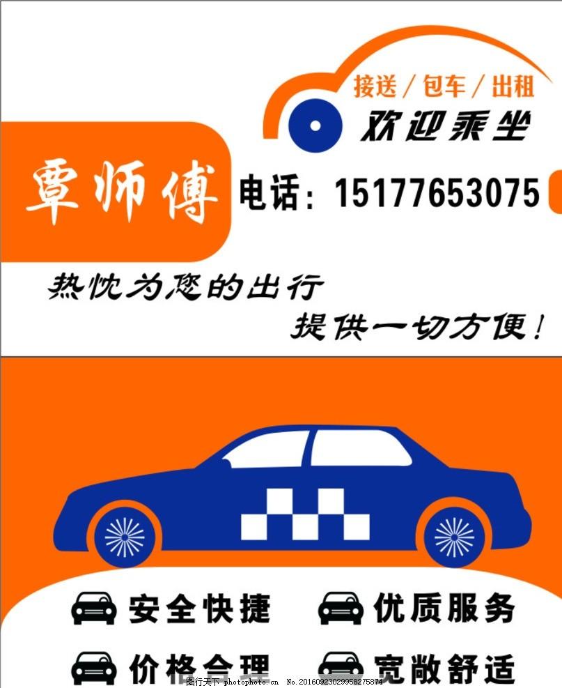 租车名片 滴滴打车 出租车名片 橙色名片 汽车租赁 设计 广告设计图片