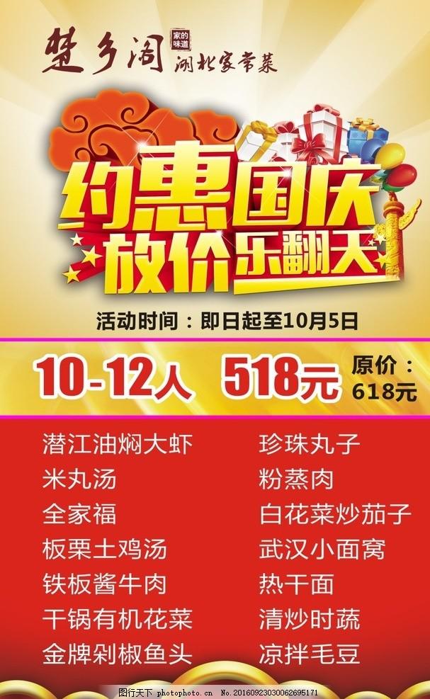约惠国庆 放价乐翻天 美食优惠套餐 十一国庆节 套餐海报设计