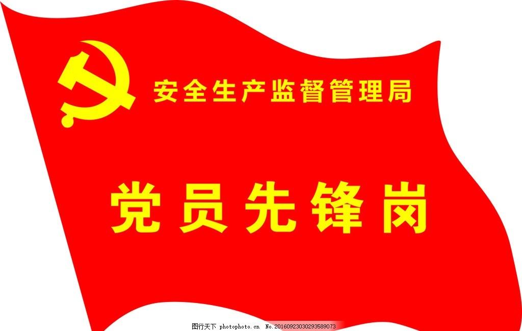 党旗 红旗飘飘 小彩旗 动旗 国旗图片