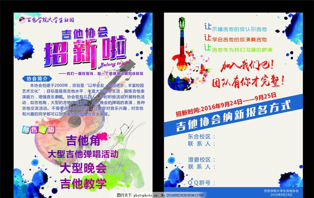 吉他社团招新 学生社团 社联 宣传单图片